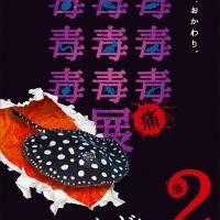 毒毒毒毒毒毒毒毒毒展・痛!?3/15~@サンシャイン水族館で開催