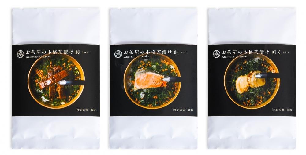 東京茶寮監修の「お茶屋の本格茶漬け」が商品化!完全再現レシピで販売開始その2