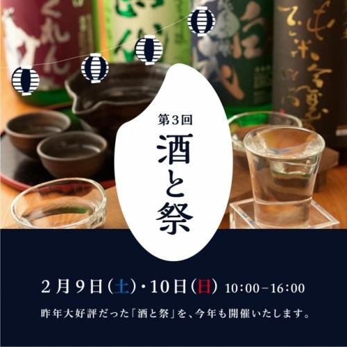 今年3回目となる人気イベント「酒と祭」