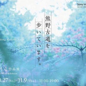 熊野古道を240km歩いた女性写真家による作品展が10月27日~開催