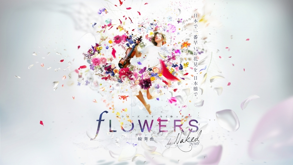 FLOWERS by NAKED 2018 輪舞曲について