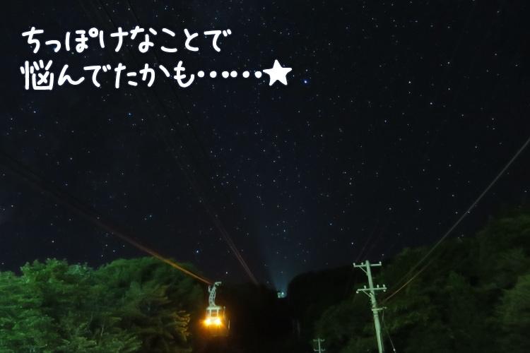 満天の星空を愛でる「星空が美しい雫石へ 公共交通で行く女1人旅」@盛岡・雫石(岩手県)