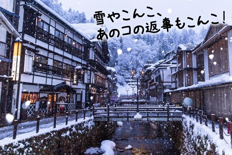雪景色を愛でる「雪の銀山温泉で プロポーズ!旅」@銀山温泉(山形県)