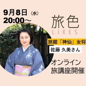 9月8日オンライン開催! 名旅館「神仙」女将によるSNS活用術【旅色LIKES】