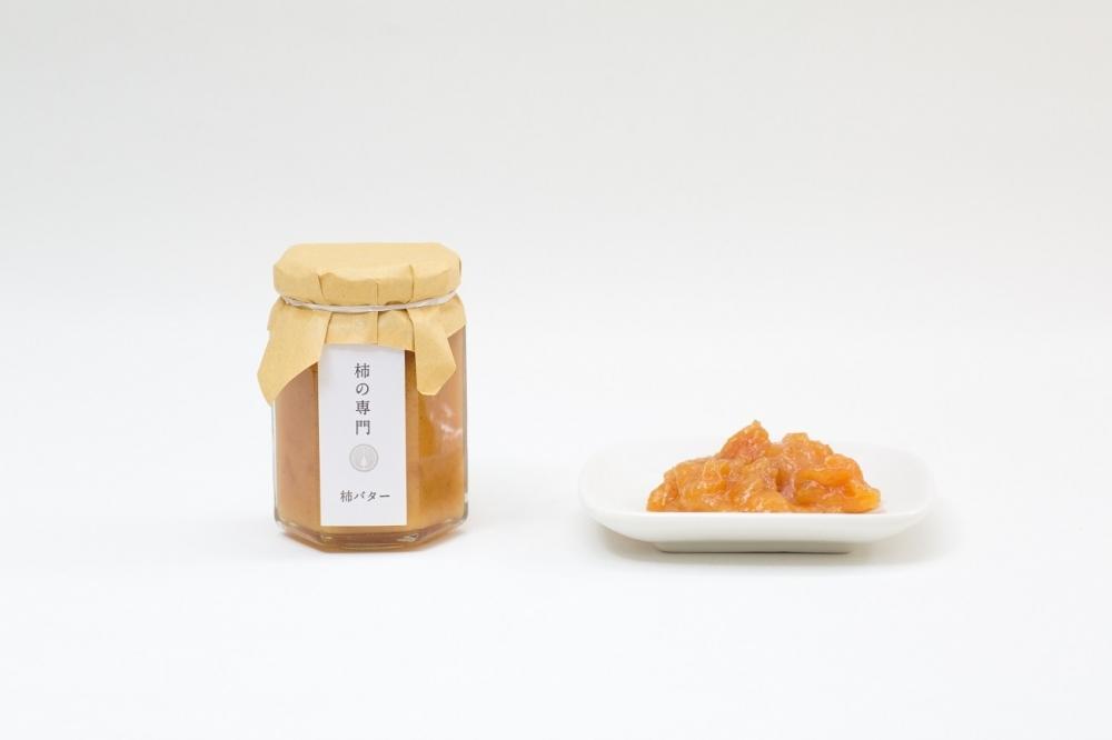 柿の素朴なイメージが一新!