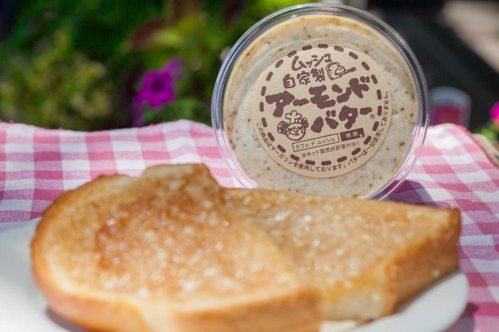 姫路のご当地トースト、アーモンドバターを自宅で