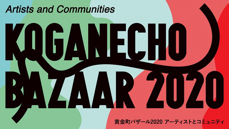 アートイベント③「黄金町バザール2020」
