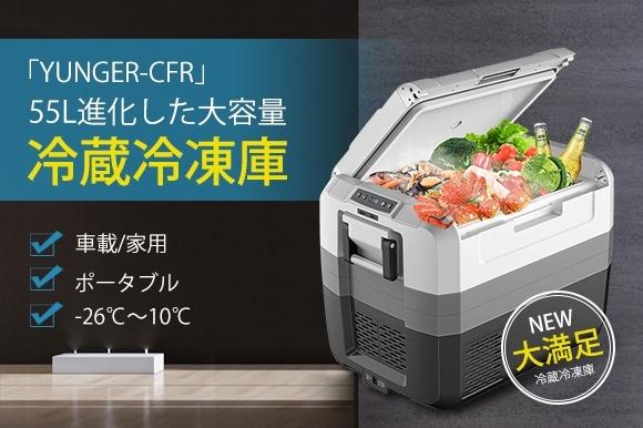 超タフネスクーラー「ポータブル冷蔵冷凍庫」