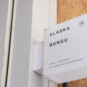 岐阜の街でお洒落文具に出合う!全国から通が押し寄せる「アラスカ文具」