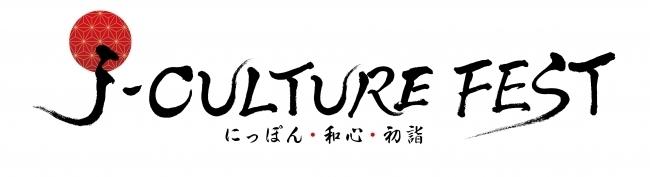 日本人でも知らない魅力を再発見「J-CULTURE FEST/ にっぽん・和心・初詣」