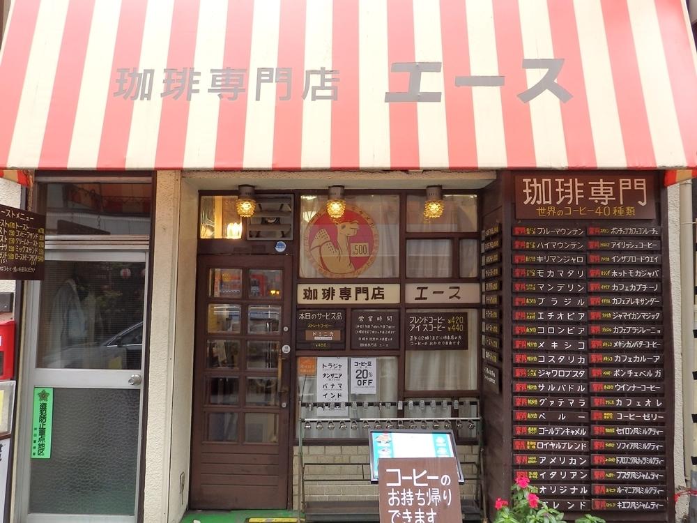 私が純喫茶に夢中になったきっかけのお店「珈琲専門店 エース」(神田)