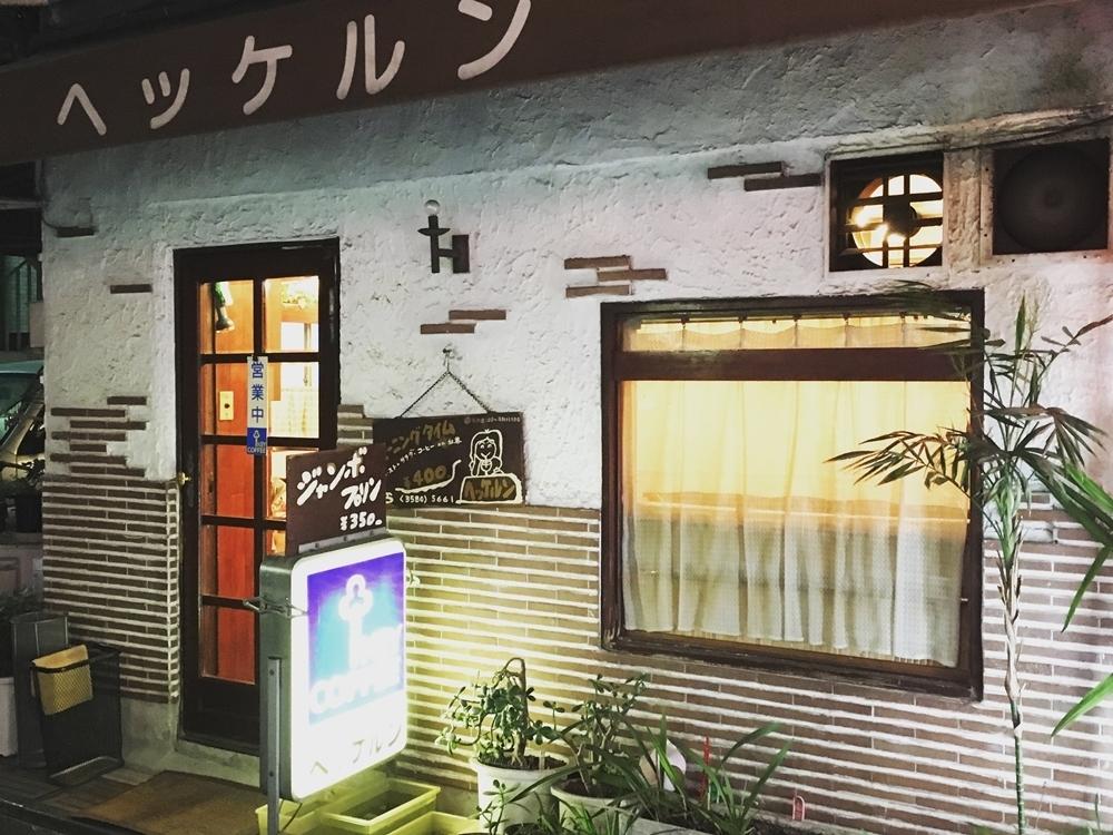 """""""出会わせ上手""""な看板マスターがいる「コーヒー&プリン ヘッケルン」(虎ノ門)"""