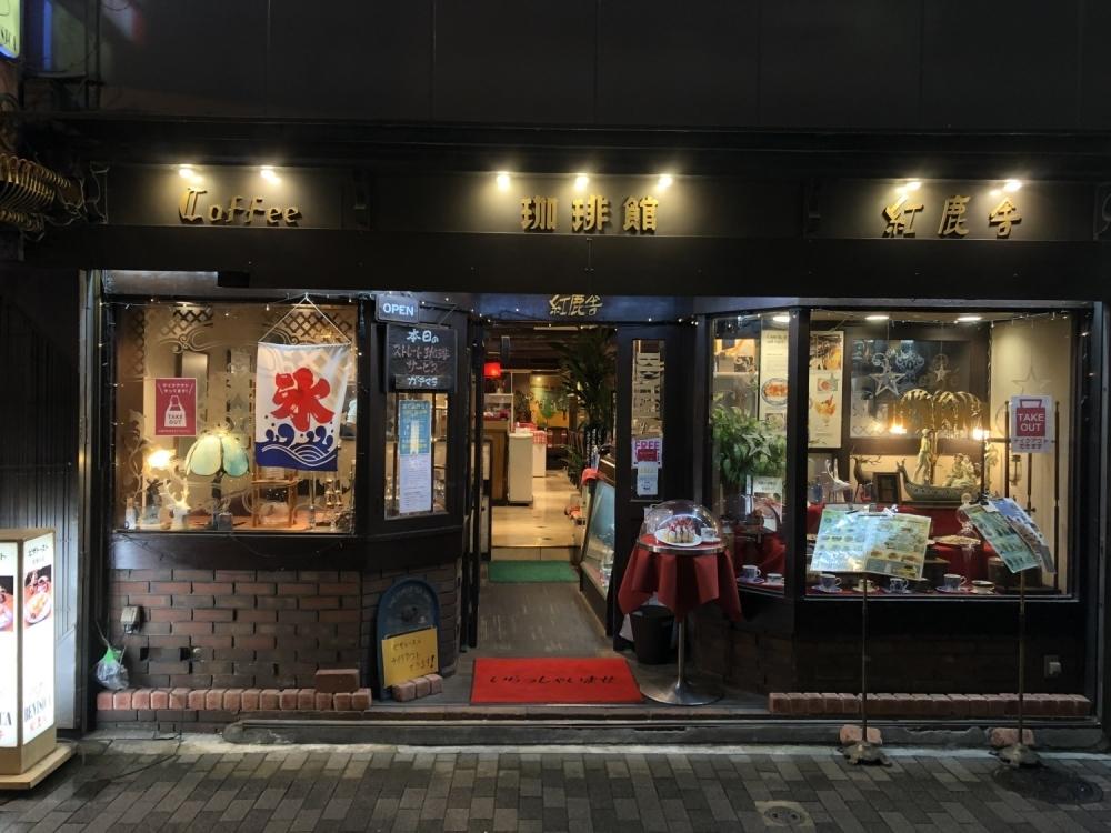 【有楽町】東京屈指の老舗店「café 紅鹿舎」のアイスコーヒー