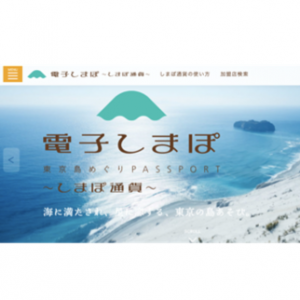 【東京】「しまぽ通貨」って知ってる? 冬は東京からスグの離島へGO!
