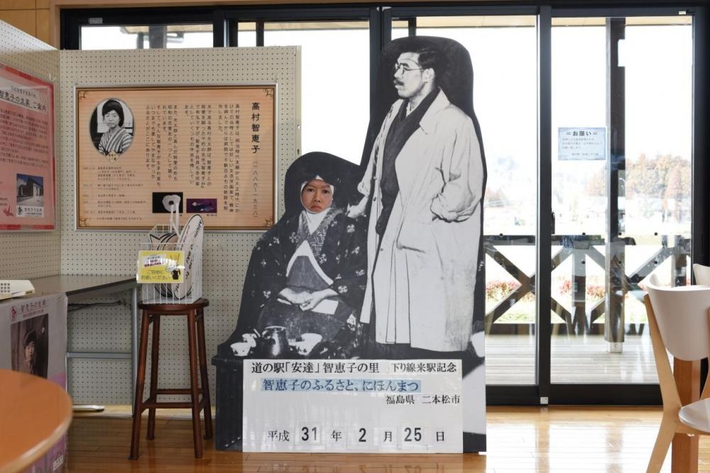 智恵子になるか、「智恵子抄」作者になるか、道の駅「安達」智恵子の里 下り線<福島>
