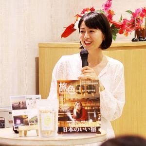【イベントレポート】鈴木ちなみさん登壇&宿泊券抽選会も! 「旅色」書籍発売記念イベントその0