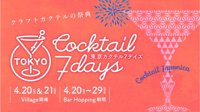 TOKYO COCKTAIL 7 DAYS 2019