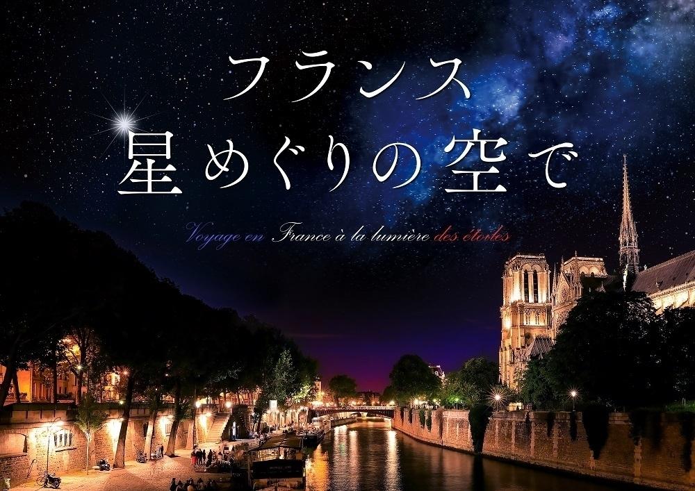 プラネタリウムでフランス旅行気分!