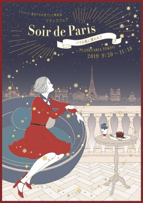 パリの夜に誘われて