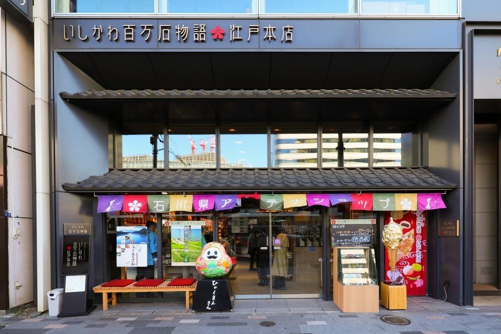 銀座で石川県をバーチャル観光! 石川県アンテナショップでVR体験開始その3