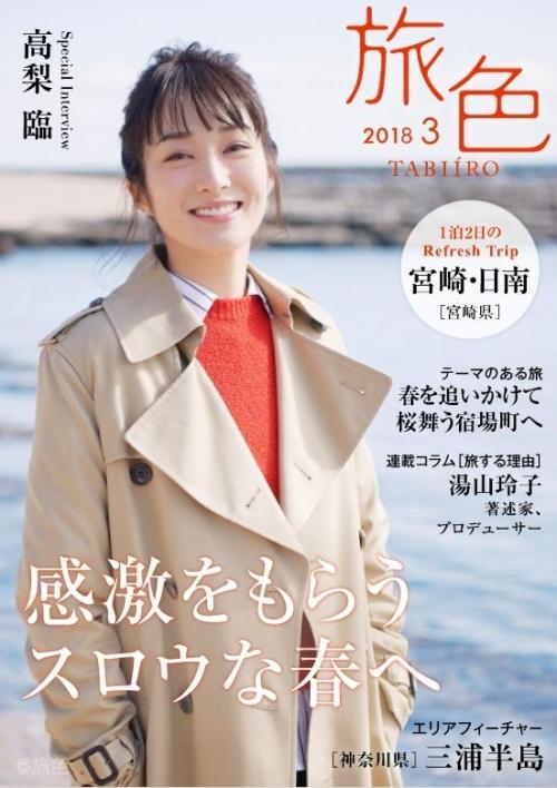 月刊旅色3月号を読んで、スロウな春旅へ出かけませんか