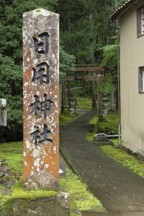 苔の里の魅力 ③日用神社でタイムスリップ