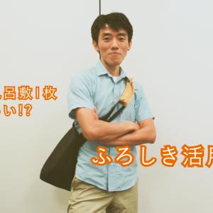 【動画】旅には風呂敷1枚あればいい!? ふろしき王子に教わる! 旅先で使える3つの活用術その0