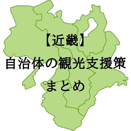 【7】【近畿】自治体の観光支援策まとめ