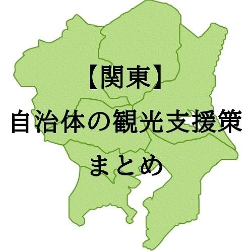 【4】【関東】自治体の観光支援策まとめ