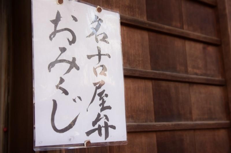 珍しい「名古屋弁おみくじ」を引いてみよう!