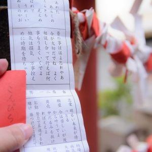 名古屋駅の老舗商店街・円頓寺にある「名古屋弁おみくじ」が面白い