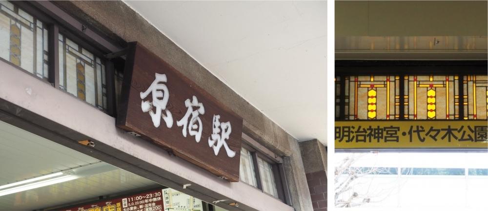 建築史家・倉方さんに聞きました。解体前に見ておきたい! 原宿駅舎と周辺建築その3