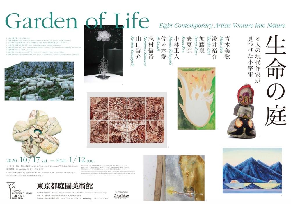 生命の庭─8人の現代作家が見つけた小宇宙