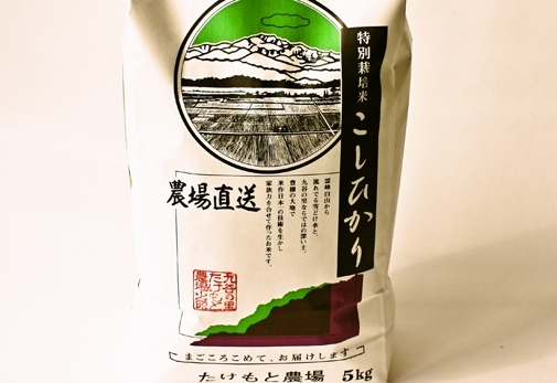 特別栽培米コシヒカリ