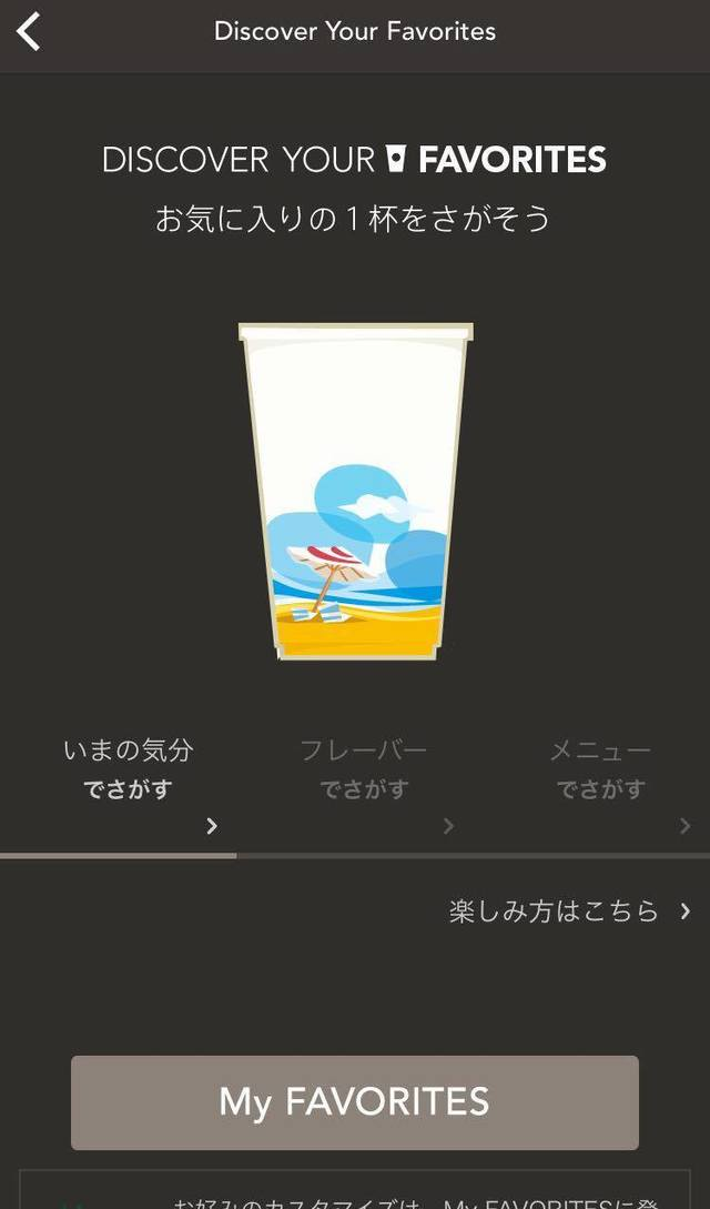 スターバックスコーヒーで使える♪おすすめ裏技② アプリが使える!
