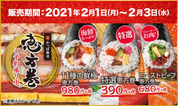 【かっぱ寿司】具材たっぷり! 豪華な3種の恵方巻が登場