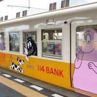 「バーバパパ」のラッピング電車が登場!数量限定の1日フリーきっぷも販売