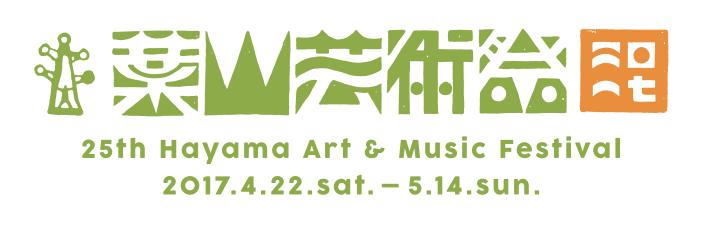 春の葉山を遊びつくすおすすめイベント:葉山芸術祭