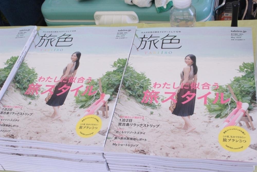 書籍購入特典①旅色オリジナルクリアバッグ&ドリンクプレゼント