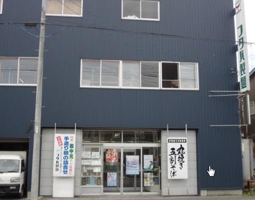 昭和36年創業の老舗製麺会社