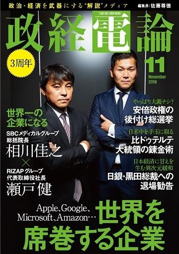 """政治・経済を武器にする""""解説""""メディア「政経電論」"""