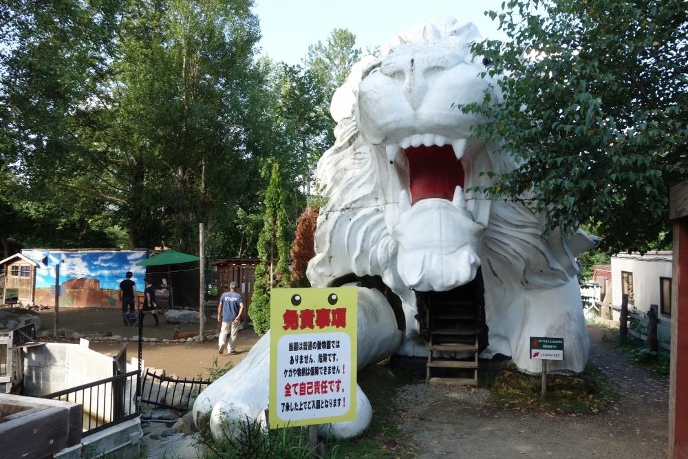 何が起きても自己責任?! 肝試しになる動物園、ノースサファリサッポロ<北海道>