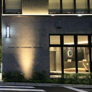 仕事も遊びも、 東京「エスペリアイン日本橋箱崎」で快適なホテルステイを。