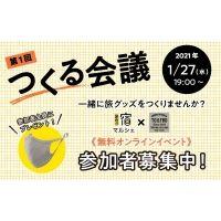 【締切迫る】旅色とTO&FROによるオンライン商品開発会議が1/27(水)開催!