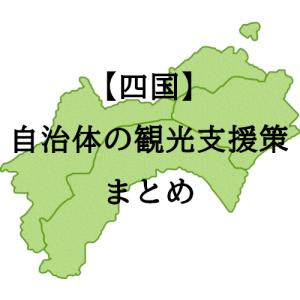 【四国】自治体の観光支援策まとめ ※8月31日更新その0