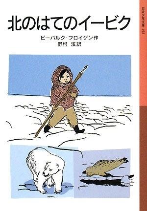 【1】『北のはてのイービク』