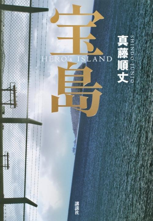 【2】『宝島』
