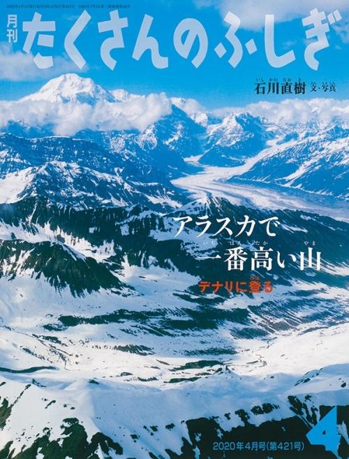 【4】『アラスカで一番高い山 デナリに登る』