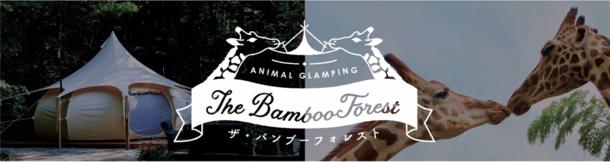 動物園併設が新しい!「THE BAMBOO FOREST」