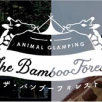 千葉に「動物園」×「グランピング」新施設誕生が決定! アニマルグランピング施設「THE BAMBOO FOREST」